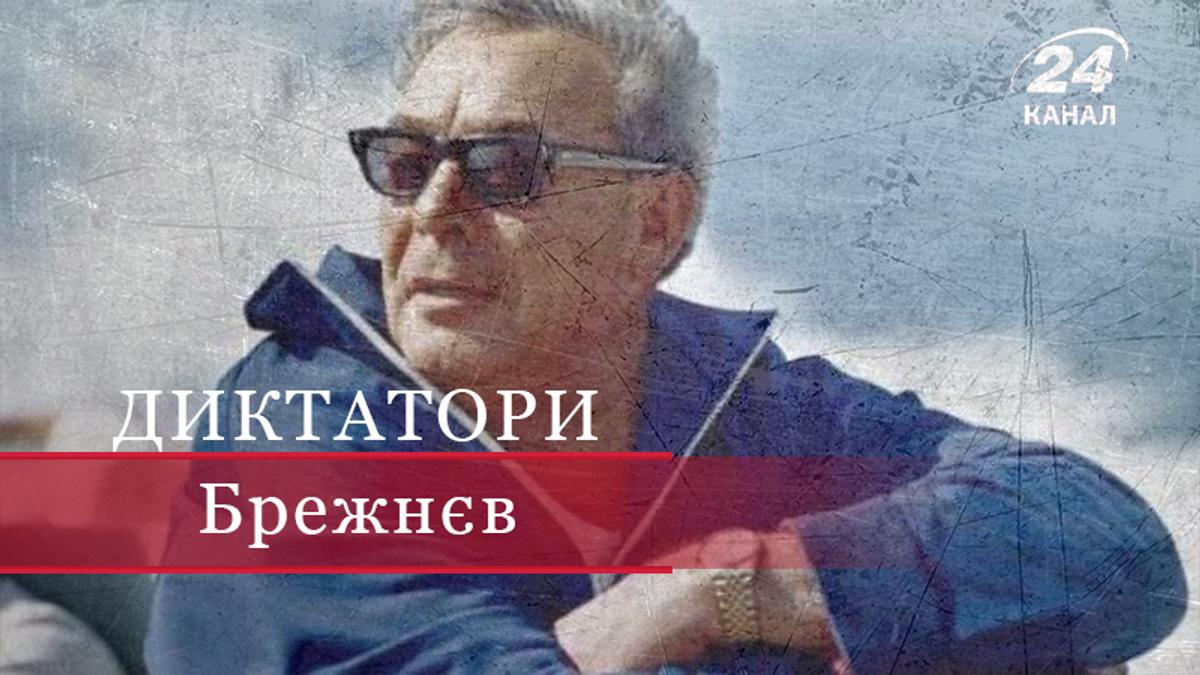 """Чернобровый """"санта"""" Брежнев: что скрывалось за милой улыбкой генсека"""