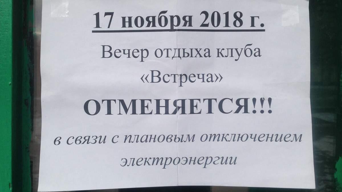День изоляции:  в Луганске снова отключали свет