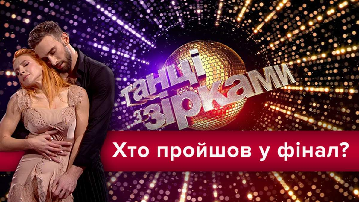 Танці з зірками 2018: хто з учасників потрапив у фінал
