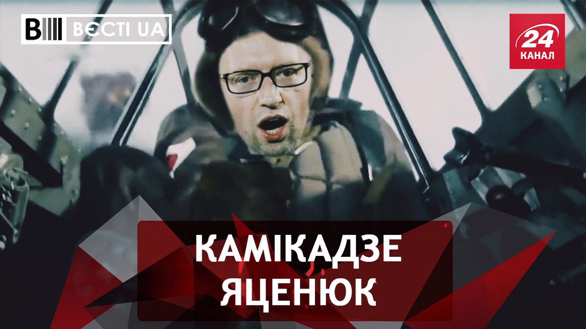 Вєсті. UA. Прихований піар Яценюка-хвалька. Нерухомий Янукович