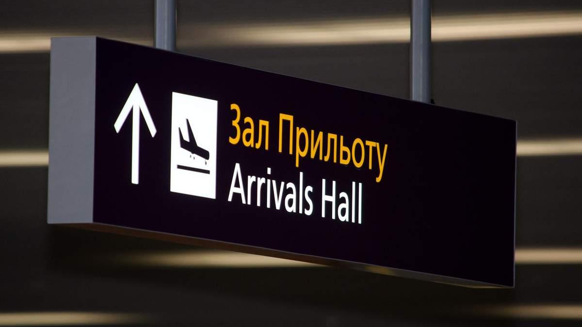 В Україні збудують новий аеропорт: відомо, де і коли він з'явиться