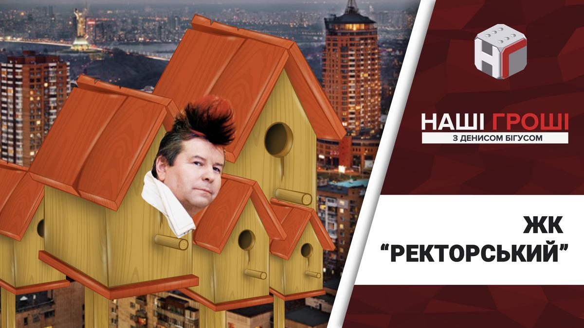 """""""Реконструкція"""" імені Поплавського: замість студентського житла – квартири для родичів депутатів"""
