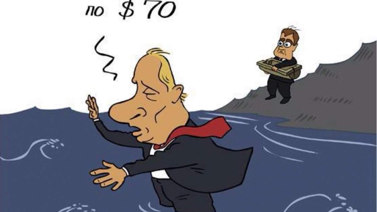 """""""Господі, нєфть поднімі!"""" Або Хроніки пікіруючої Росії"""