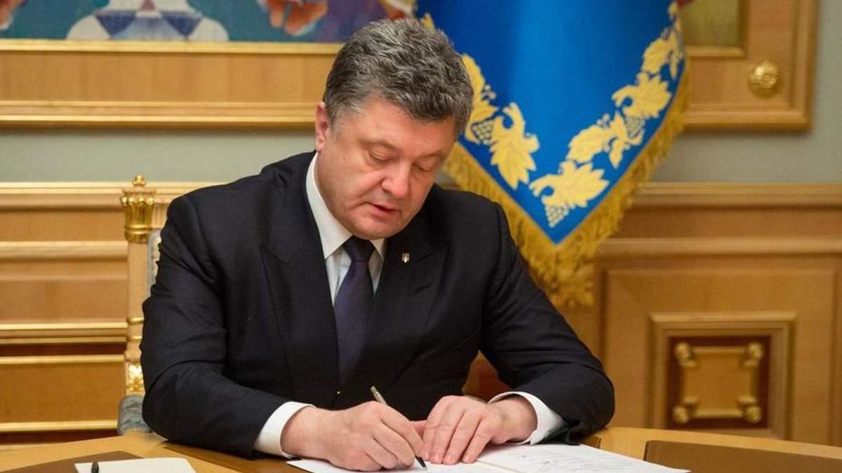 Урядовий кур'єр опублікував неправильний указ Порошенко - деталі