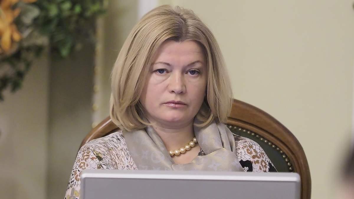 Геращенко розповіла, якими мають стати наслідки воєнного стану