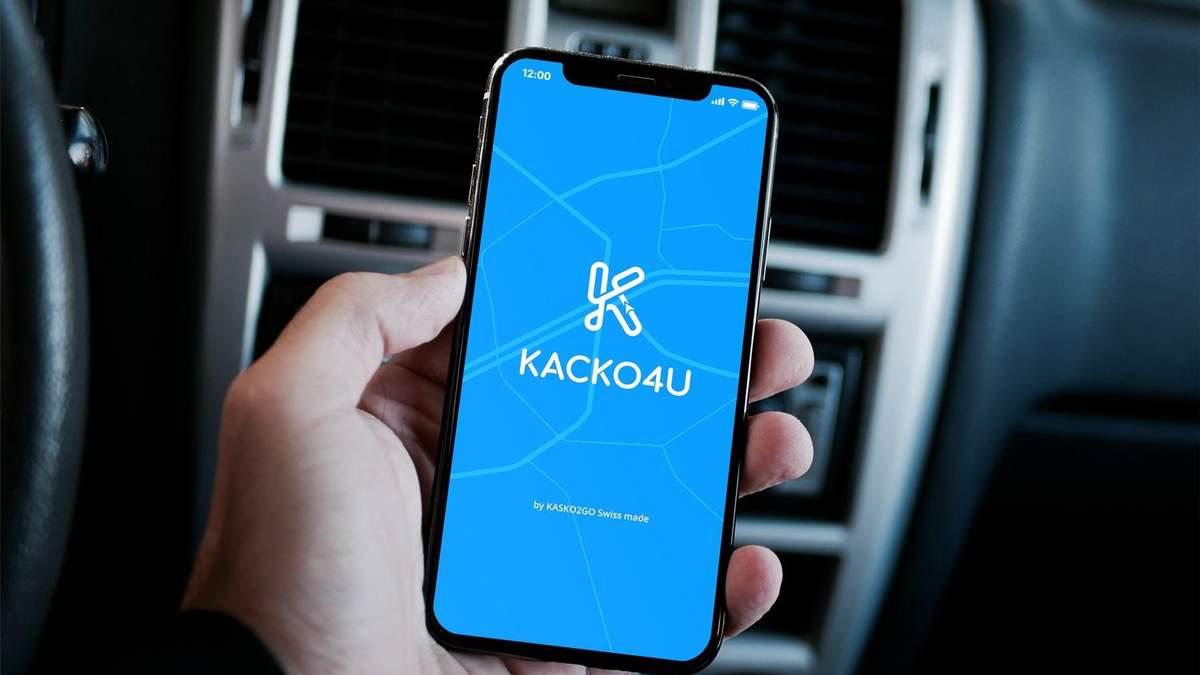 Застрахувати авто у смартфоні – реально: як додаток KACKO4U робить автострахування простішим