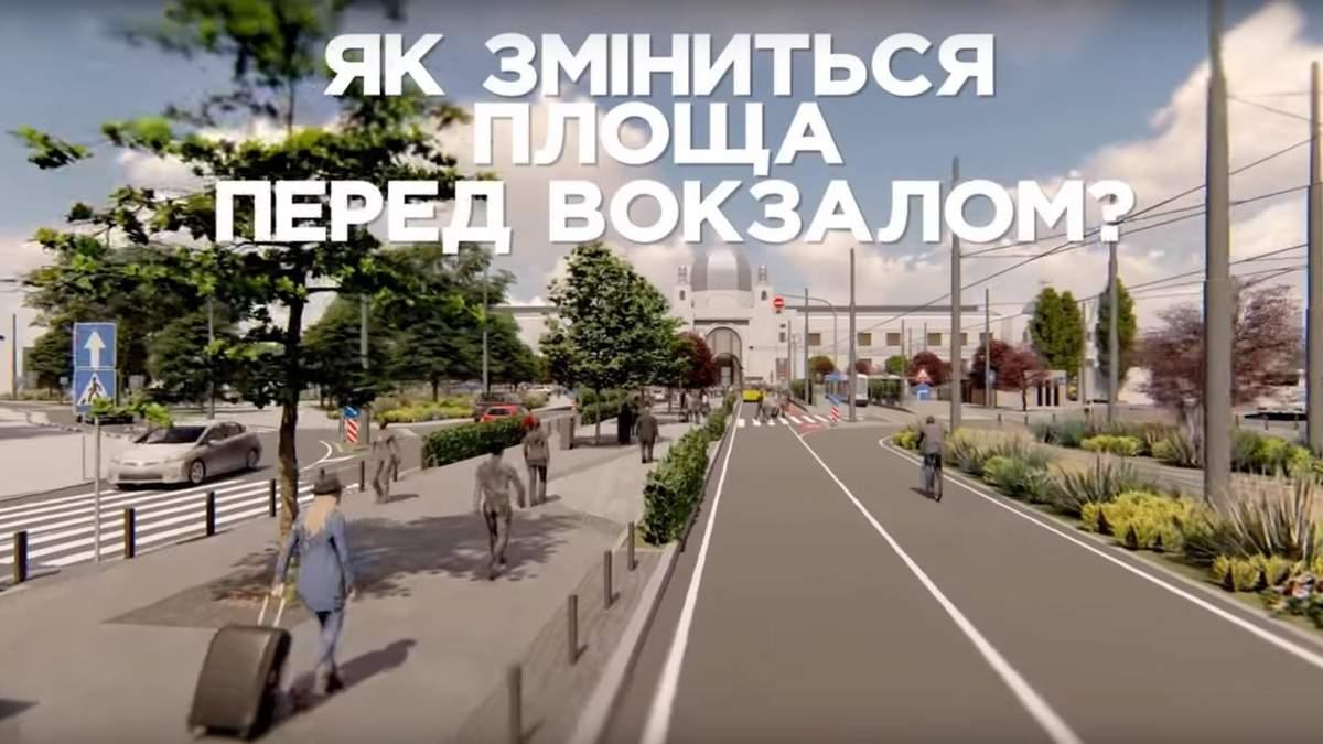 Реконструкция площади перед железнодорожным вокзалом во Львове: что изменится