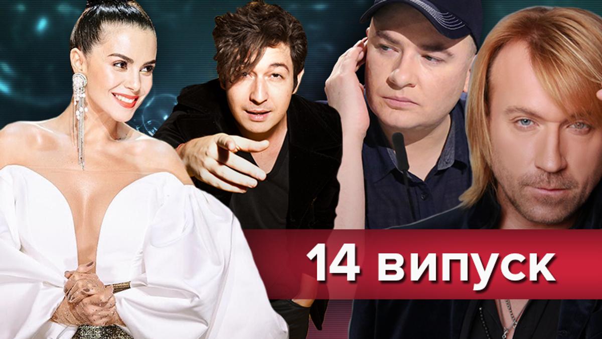 Х-фактор 01.12.2018 - 9 сезон 14 випуск дивитися онлайн