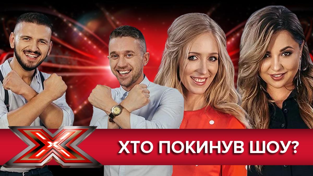 Х-фактор 9 сезон - кто ушел 01.12.2018 - смотреть онлайн