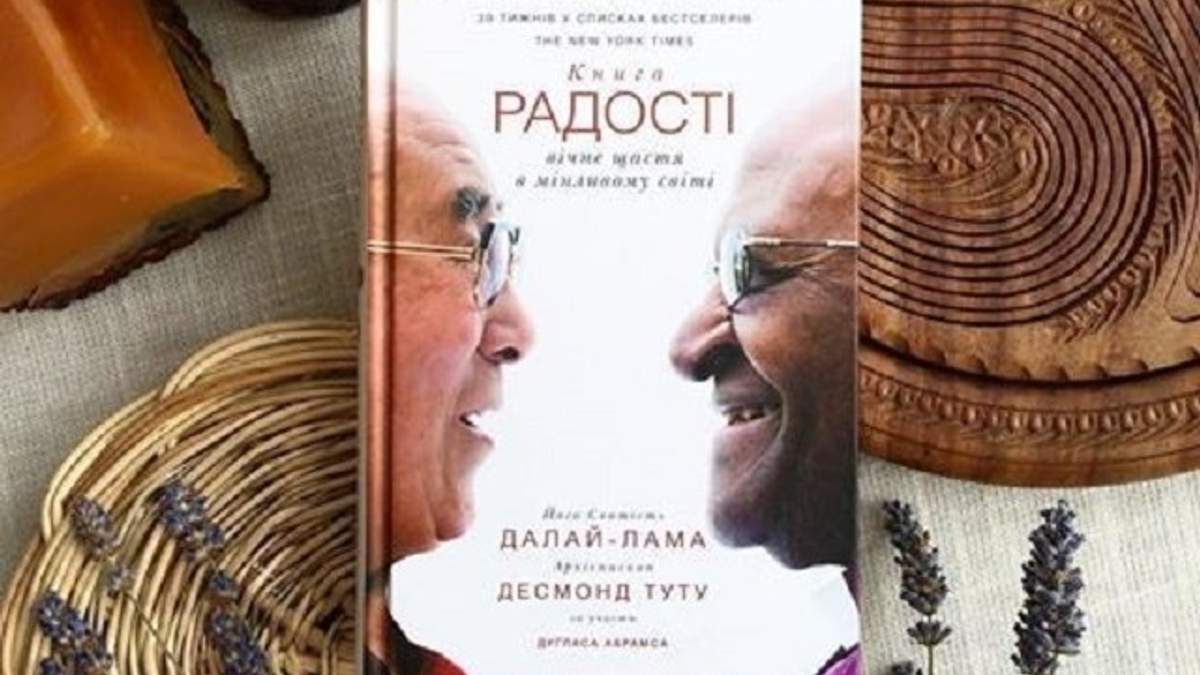 """""""Книга радості"""""""