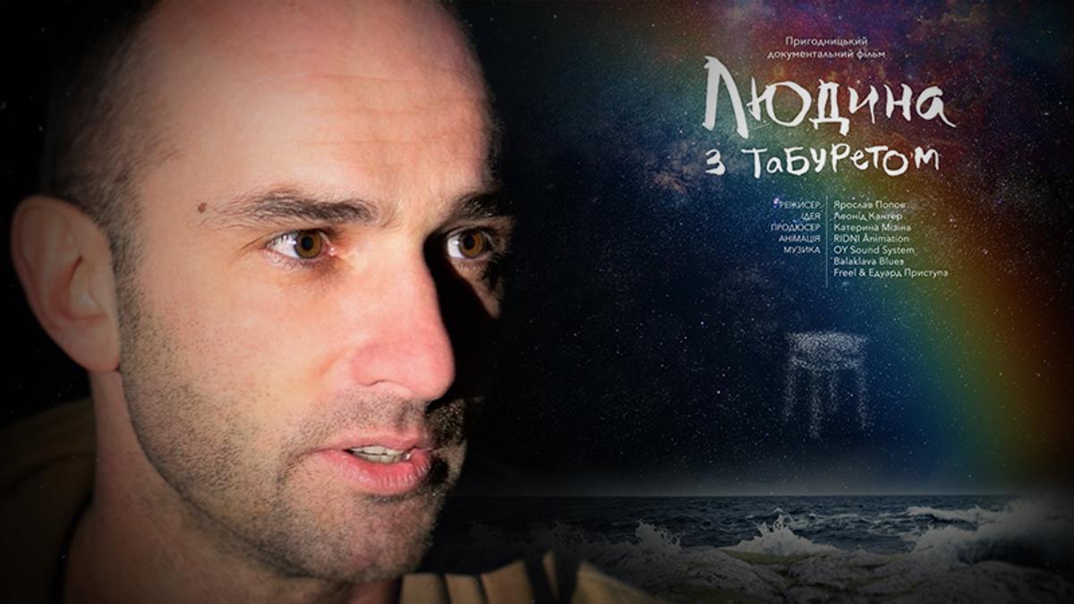 Коли фільм про відчайдушну подорож вийде у світ?