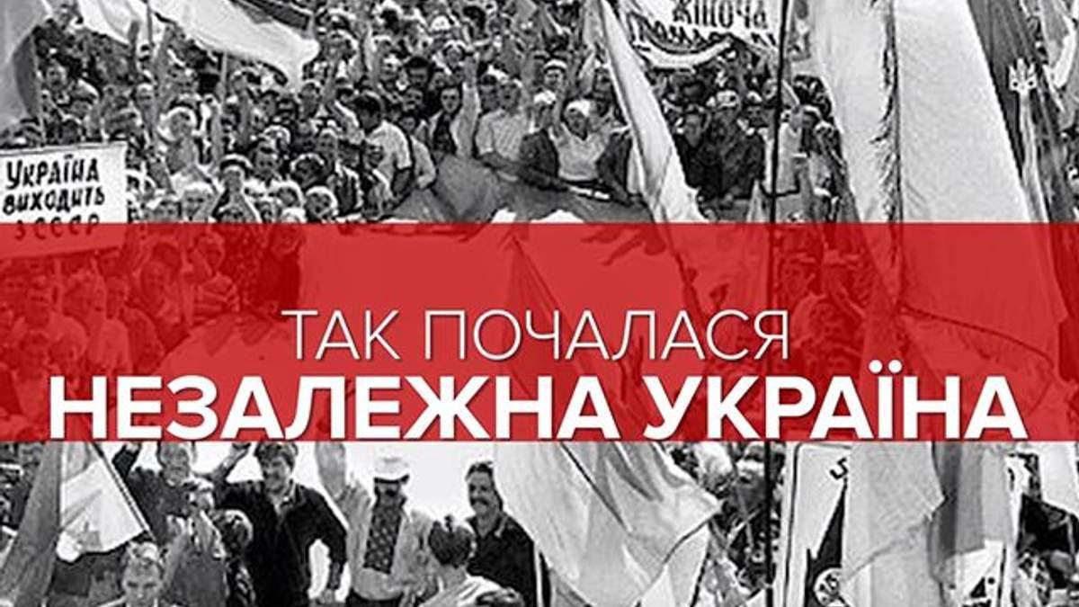 Украина отмечает 28-ю годовщину проведения референдума за независимость
