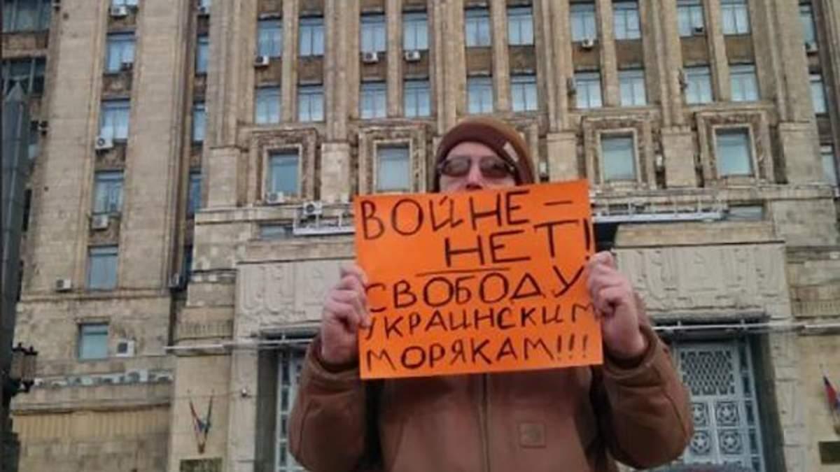 У Москві пройшла акція з вимогою відпустити полонених українських моряків і припинити війну з Україною