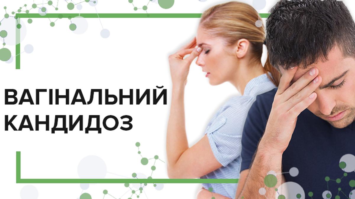 Молочниця: симптоми, лікування і профілактика