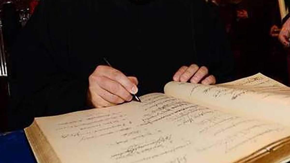 Опубликована часть текста устава, который Константинополь предлагает УПЦ