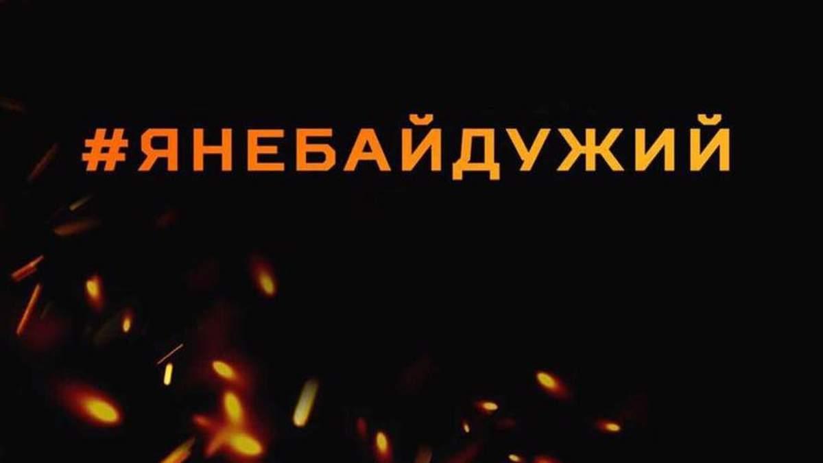 """#ЯнеБайдужий: прокат """"Киборгов"""" собрал 1,6 миллиона гривен на помощь семьям погибших воинов"""