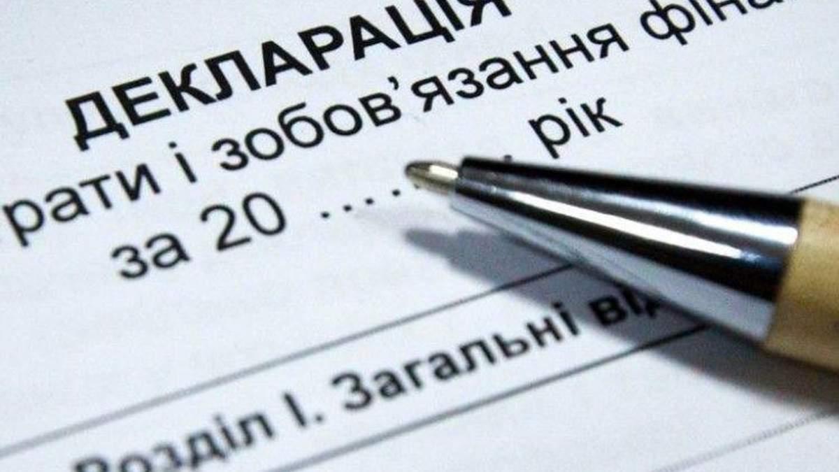 Декларації українських чиновників