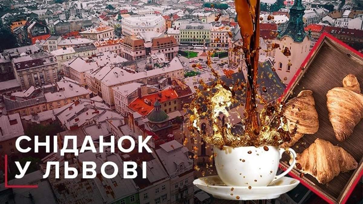 Де поснідати у Львові з 7 ранку – список місць кращих сніданків