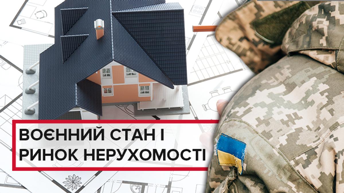 Експерти розповіли, як введення в Україні воєнного стану вплинуло на ринок нерухомості