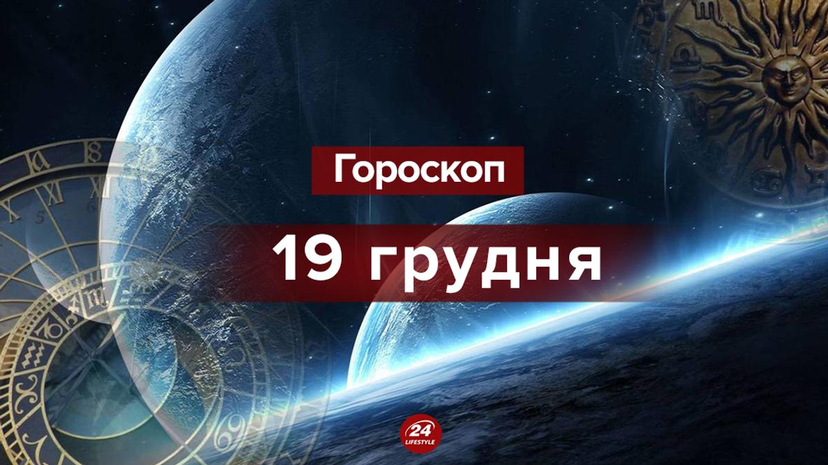Гороскоп на 19 декабря 2018: гороскоп для всех знаков Зодиака