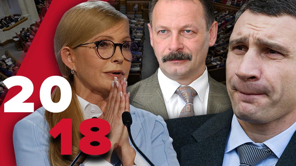 Найгучніші ляпи українських політиків за 2018 рік в одному відео