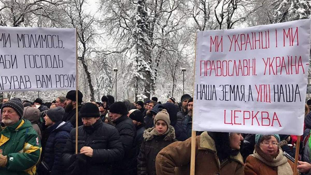 Прихожане УПЦ МП устроили под Радой акцию против переименования церкви на РПЦ: фото и видео