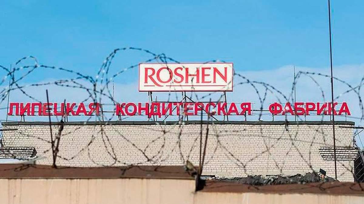 Российские налоговики сняли все деньги со счетов фабрики Roshen в Липецке: известна причина