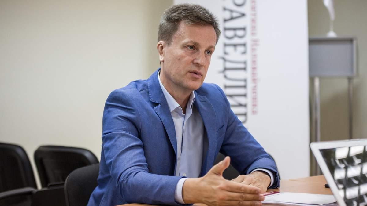 Наливайченко вимагає від влади чіткого та змістовного звіту про результати воєнного стану