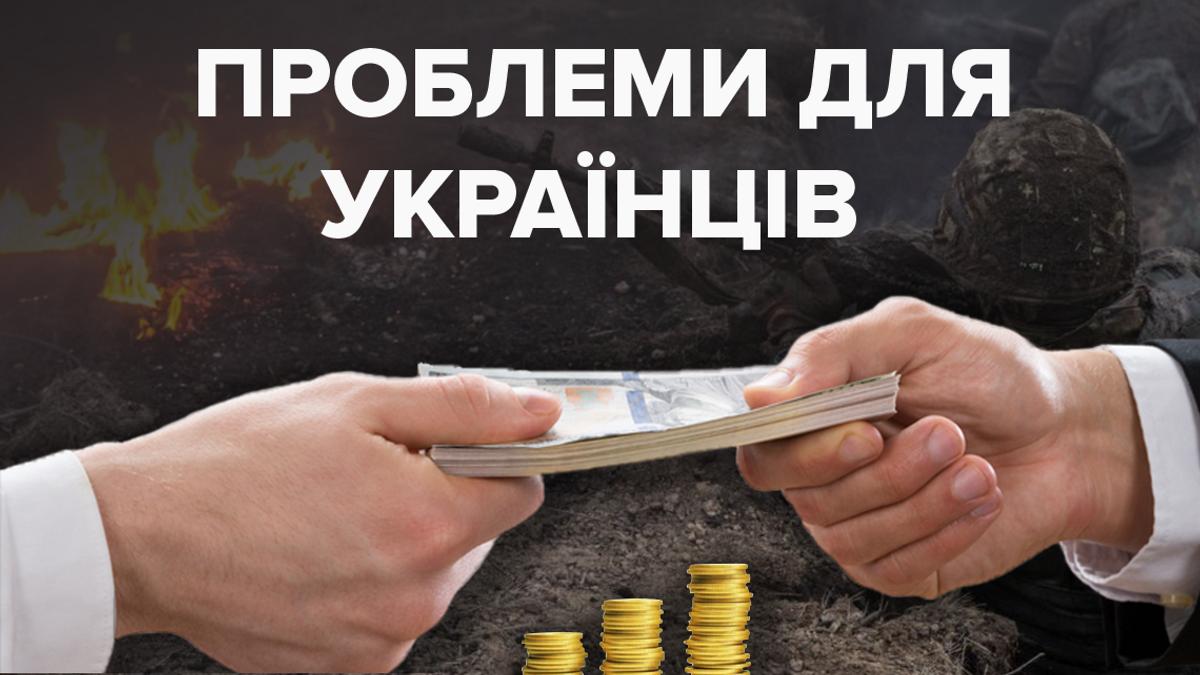 Проблеми для українців