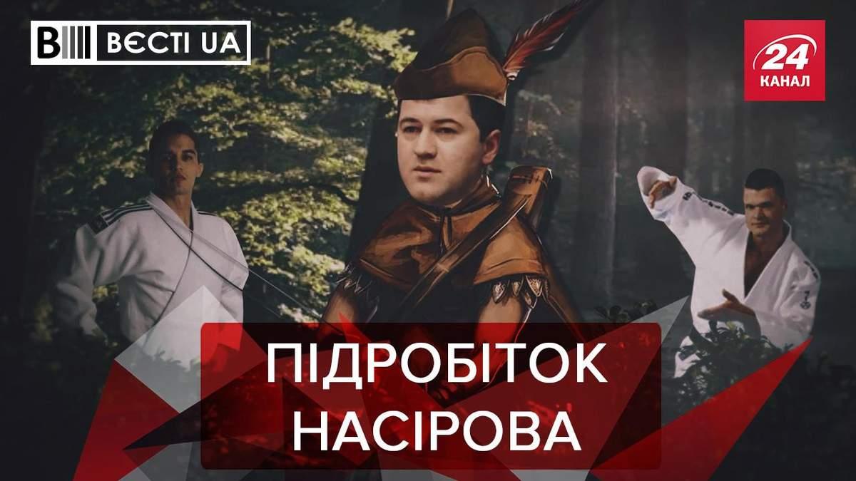 Вести.UA: История несокрушимого фискала. Выборы и подарки