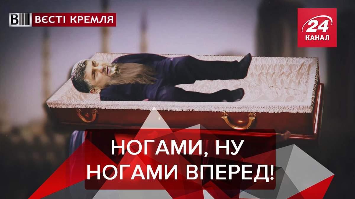 Вєсті Кремля. Слівкі: Кінець Кадирова. Поклонська на свині