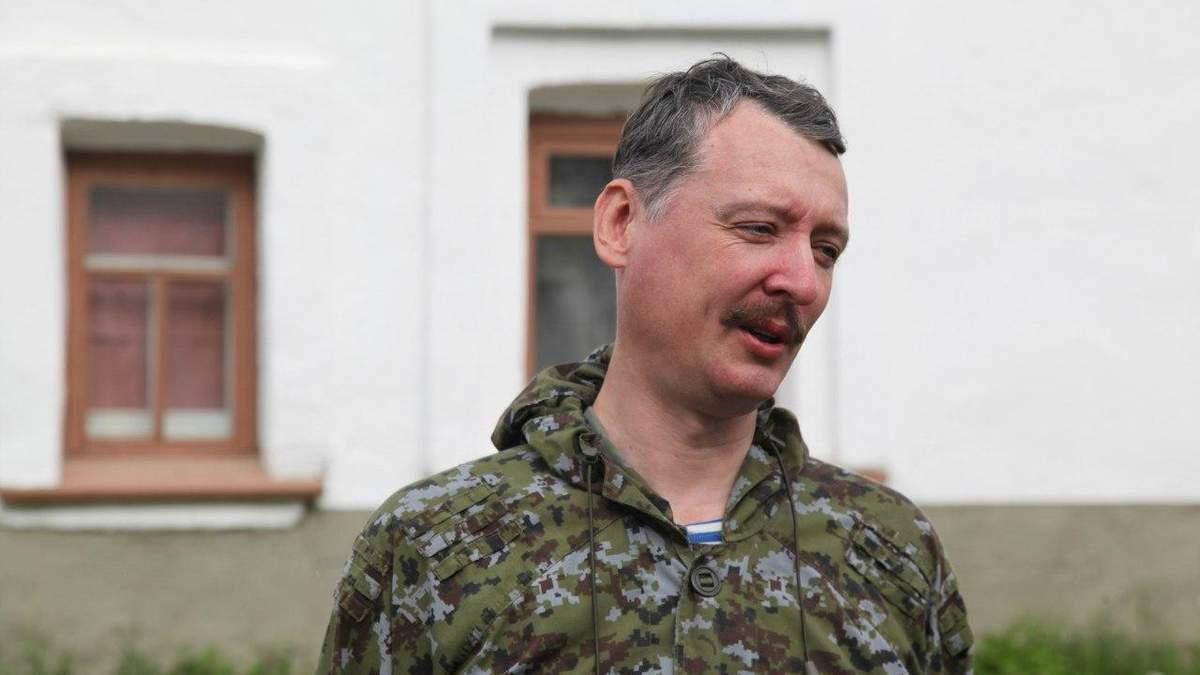 Екс-ватажок бойовиків Гіркін влаштував у Москві одиночний пікет