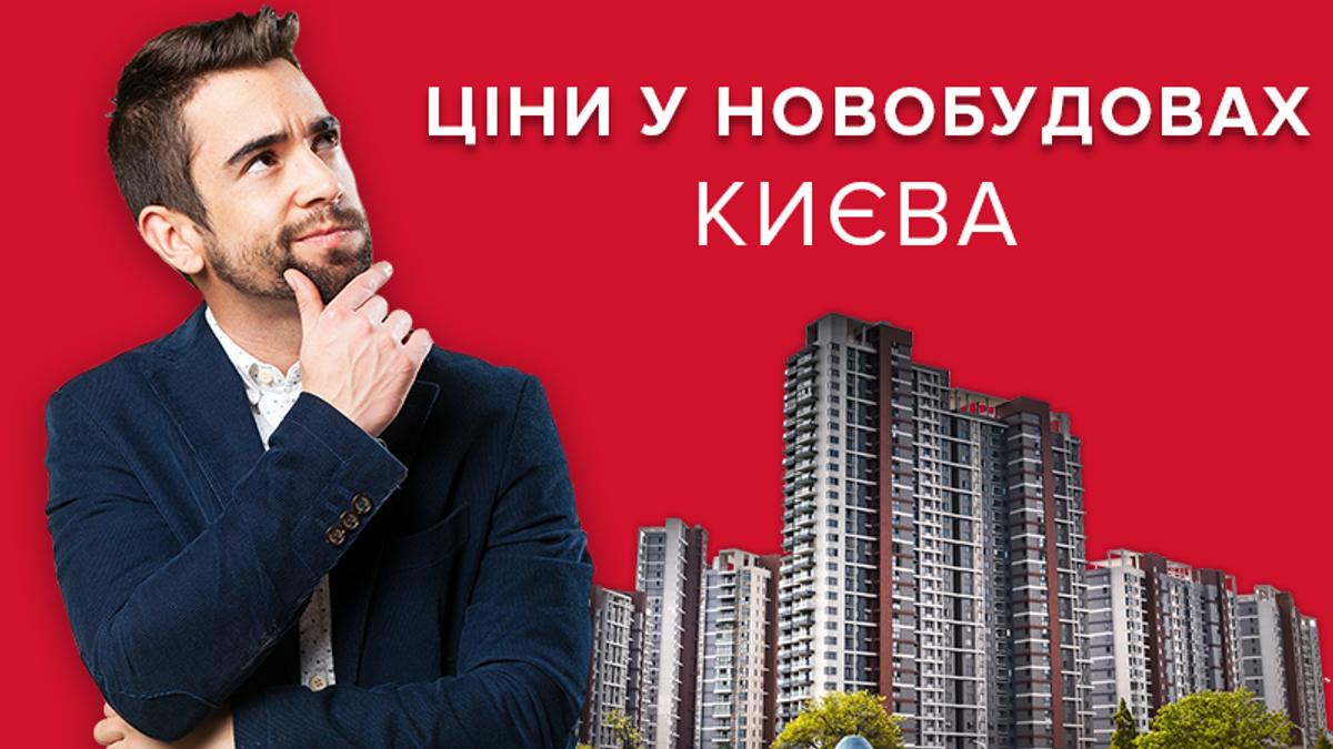 Ціни на нерухомість у новобудовах Києва у грудні 2018