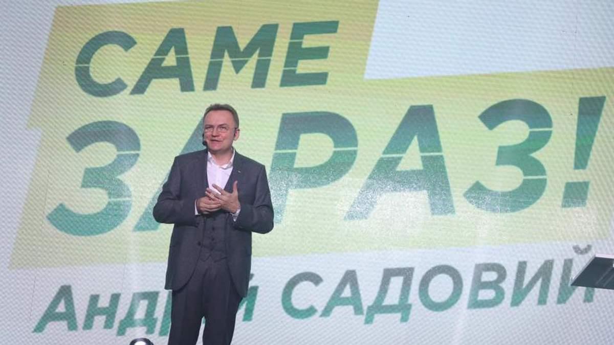 Выборы 2019 - Андрей Садовой кандидат в президенты Украины 2019