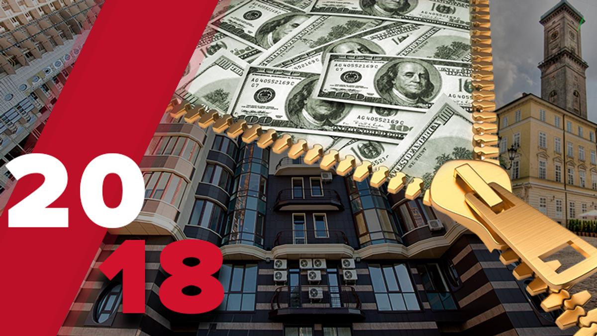 Ціни на квартири у новобудовах Києва, Львова та Одеси - що з ними сталося у 2018
