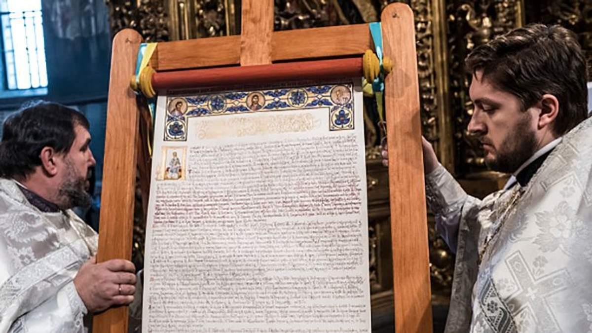 Томос для України підписали усі члени Вселенського патріархату: фото
