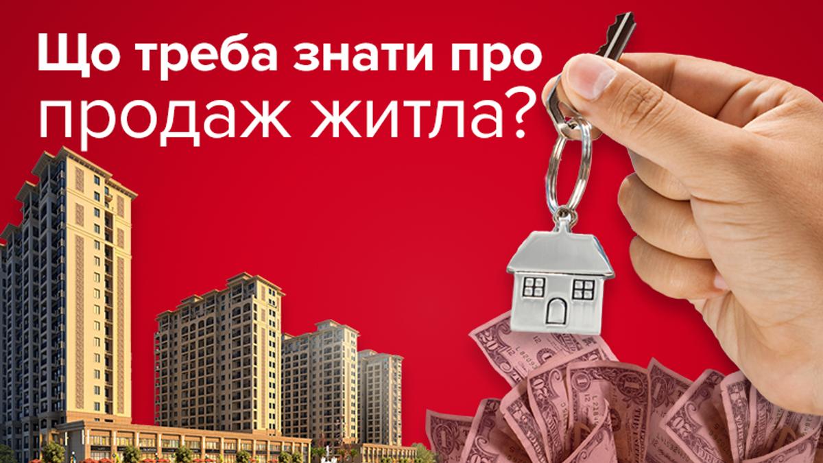 Схеми продажу житла: на що звернути увагу