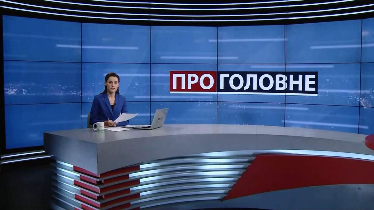 Випуск новин за 18:00: Обіцянки кандидатів у президенти. Томос підписали всі члени Синоду