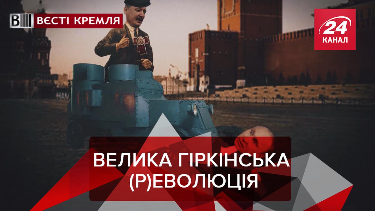 Вести Кремля: Нелепый бунт под носом у Путина. Снег как деликатес в России