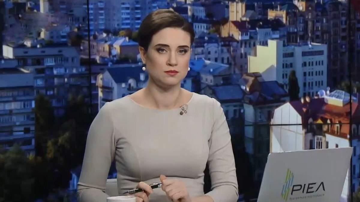 Выпуск новостей за 10:00: Украинцы на инаугурации Трампа. Закон о домашнем насилии