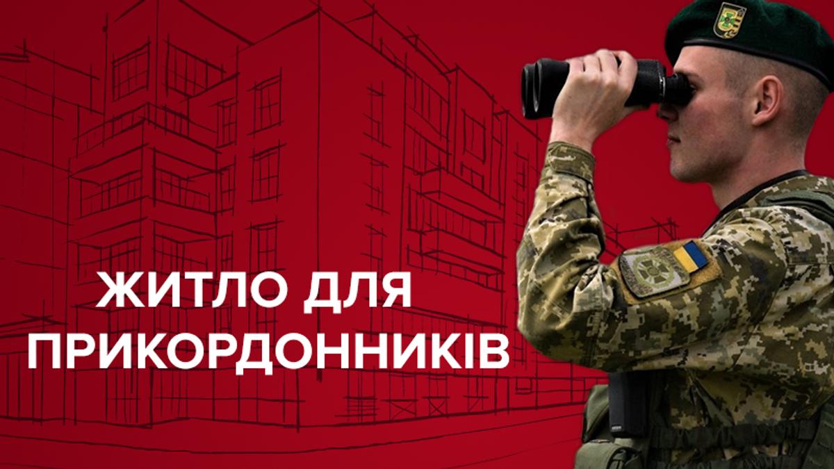 Жилье для пограничников будут строить в 5 городах Украины
