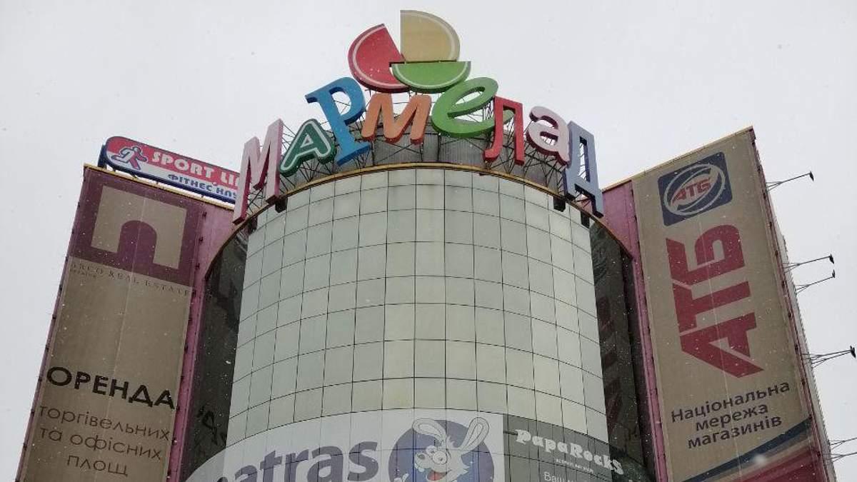 "Взрыв в ТРЦ ""Мармелад"""