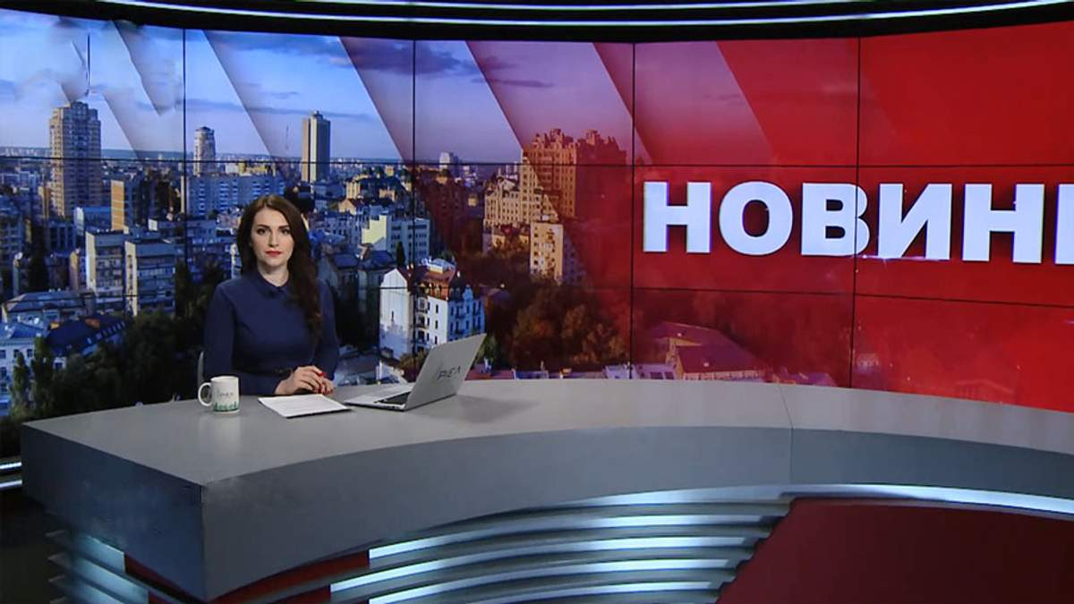 Випуск новин за 09:00: Обстріли поблизу Авдіївки. Отруєння дітей у Канаді