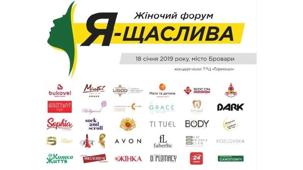 """В Україні пройде жіночий форум """"Я – щаслива!"""""""