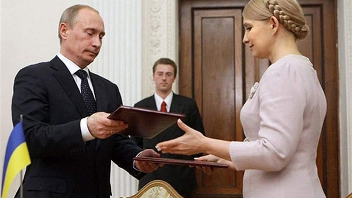 Володимир Путін та Юлія Тимошенко