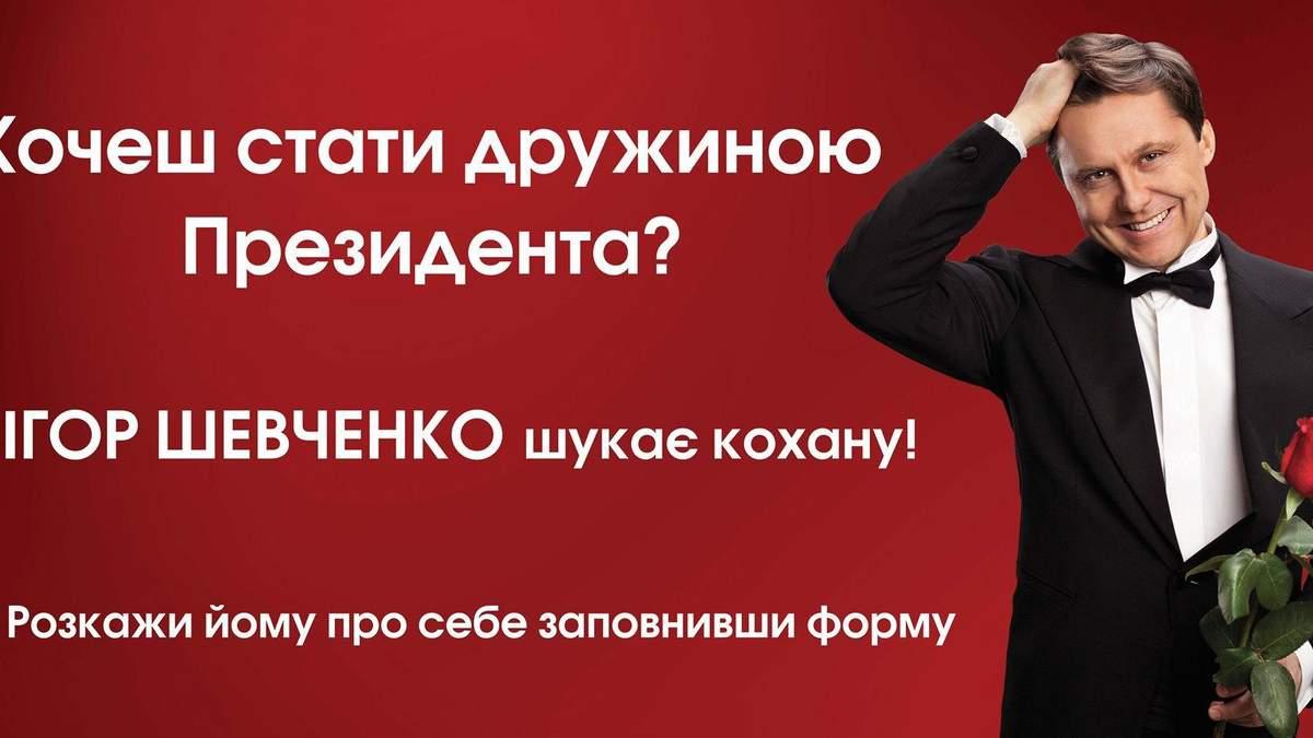 Тимошенко живе в YouTube, а Шевченко шукає дружину: як просуваються вибори в Інтернеті