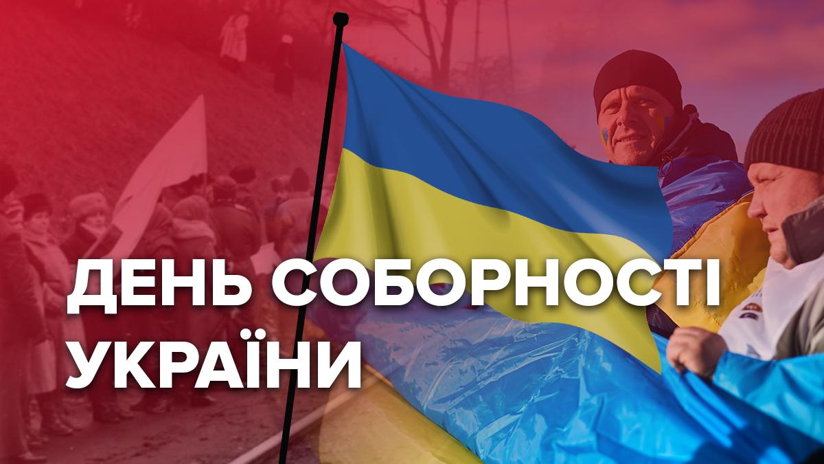 День Соборности Украины 2020 – история, как объединилась Украина
