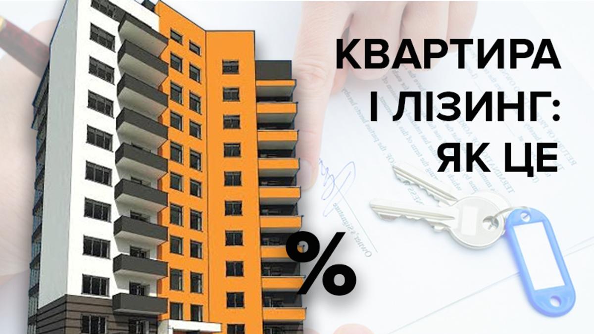 Квартира в лизинг Украина - что это, когда заработает лизинговая программа жилья
