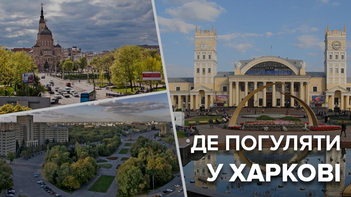 Де погуляти у Харкові: кращі місця Харкова - куди варто піти