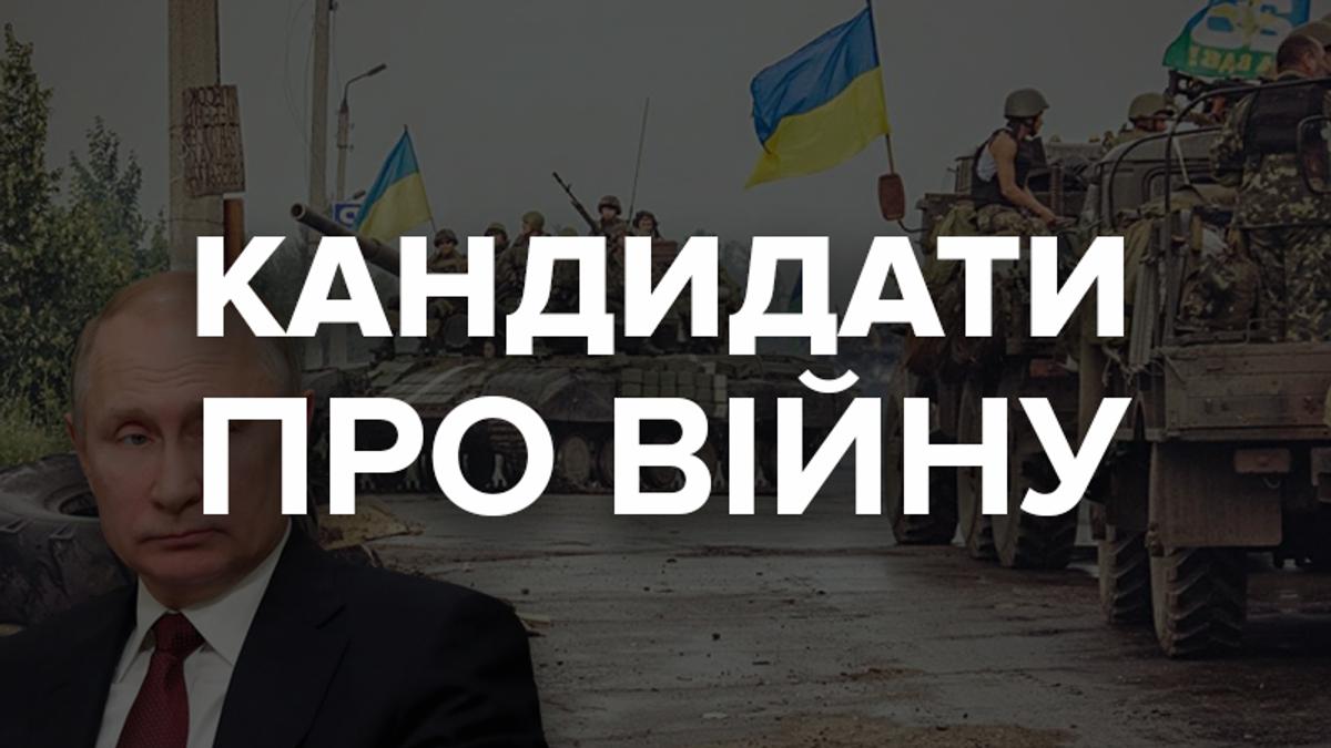 Ответы кандидатов в президенты Украины 2019 - как завершить войну с Россией